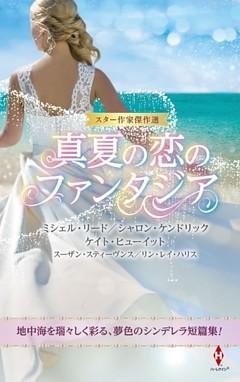 スター作家傑作選~真夏の恋のファンタジア~