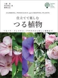 仕立てて楽しむつる植物つるバラ・クレマチス・アサガオから珍しい植物まで