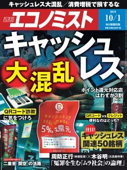 週刊エコノミスト 2019年10月1日号