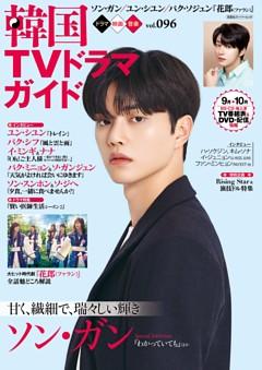 韓国TVドラマガイドvol.096