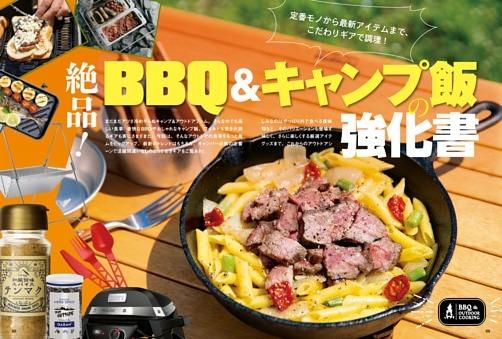 【センター特集】絶品!  BBQ&キャンプ飯の強化書