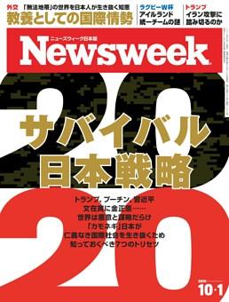 ニューズウィーク日本版 10月1日号