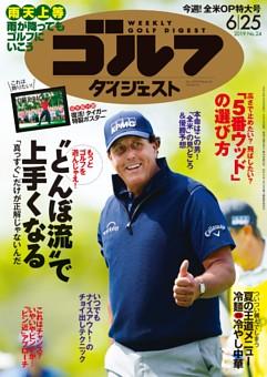 週刊ゴルフダイジェスト 2019年6月25日号