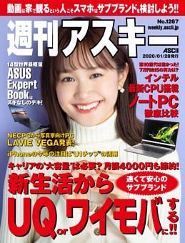 週刊アスキー No.1267(2020年1月28日発行)