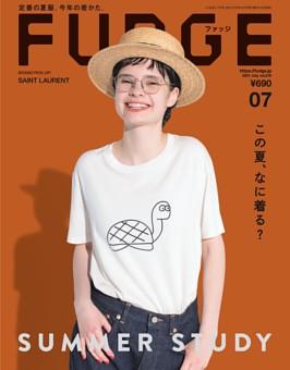 FUDGE 2021年7月号