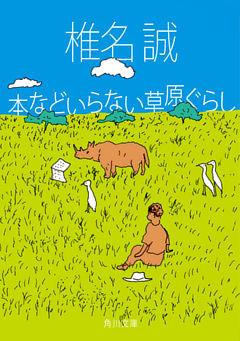 本などいらない草原ぐらし