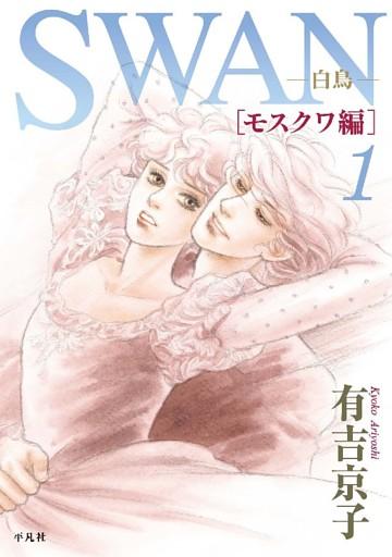 SWAN -白鳥- モスクワ編 1巻