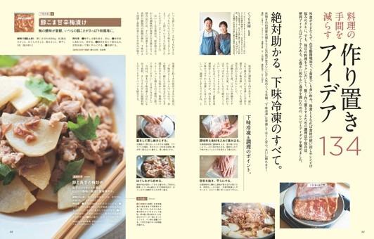 料理の手間を減らす 作り置きアイデア 134 絶対助かる、下味冷凍のすべて。