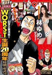 月刊少年チャンピオン2021年10月号