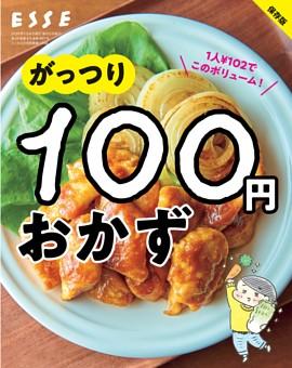 【別冊付録】がっつり100円おかず〈表紙〉