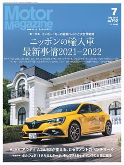 Motor Magazine 7月号