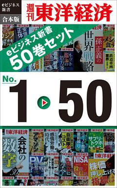 週刊東洋経済eビジネス新書 合本版 1~50