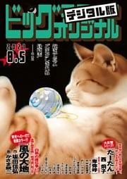 ビッグコミックオリジナル 2021年15号(2021年7月20日発売)