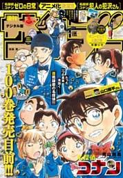 週刊少年サンデー 2021年46号(2021年10月13日発売)