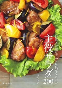 野菜と栄養たっぷりな具だくさんの主役サラダ200これ1品で献立いらず!