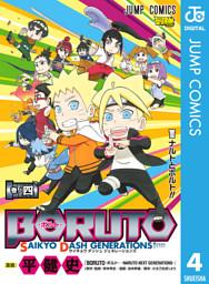 BORUTO-ボルト- SAIKYO DASH GENERATIONS 4