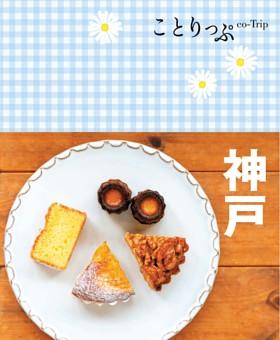 ことりっぷ 神戸 2020年8月発行