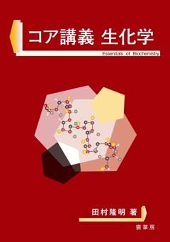 コア講義 生化学