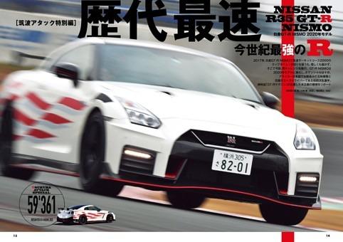ついに出た!市販車筑波最速タイム GT-R NISMO筑波戦記