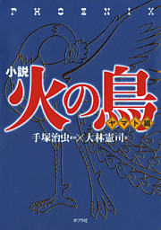 小説 火の鳥【ヤマト編】