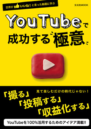 YouTubeで成功する極意