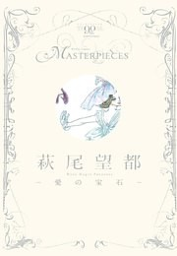 萩尾望都-愛の宝石-