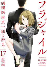 フラジャイル 病理医岸京一郎の所見(17)