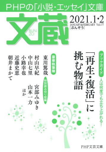 文蔵 2021.1・2