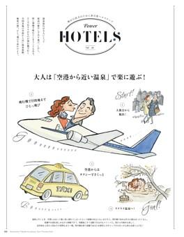 Power HOTELS/大人は「空港から近い温泉」で楽に遊ぶ!