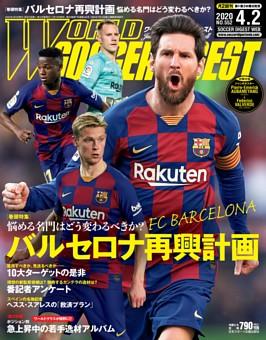 ワールドサッカーダイジェスト 2020年4月2日号
