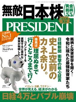 PRESIDENT 2021年4.2号