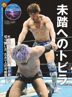 【巻頭リポート】新日本 10・18横浜○Aブロック公式リーグ戦 飯伏幸太vsKENTA