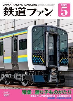 鉄道ファン 2021年5月号,通巻721号