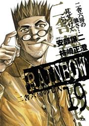 RAINBOW -二舎六房の七人- 19巻