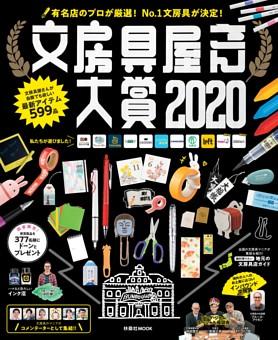 文房具屋さん大賞2020