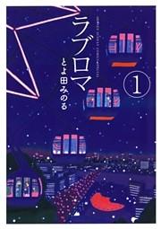 ラブロマ 新装版 1巻