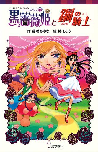 黒薔薇姫と鋼の騎士