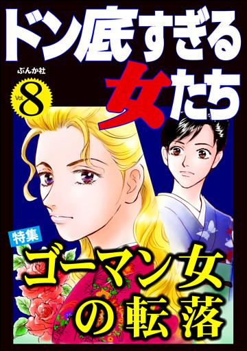 ドン底すぎる女たちゴーマン女の転落 Vol.8