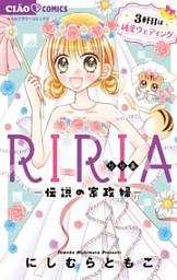 RIRIA-伝説の家政婦- 3 3軒目は純愛ウェディング