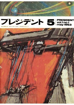 PRESIDENT_1963年 【創刊号】