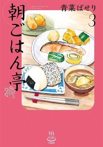 朝ごはん亭(3)