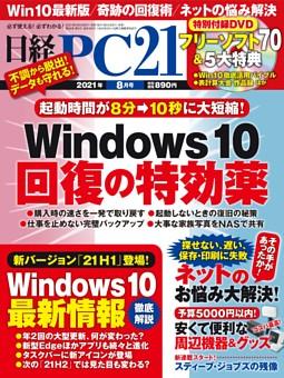 日経PC21 8月号