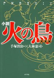 小説 火の鳥【鳳凰編】