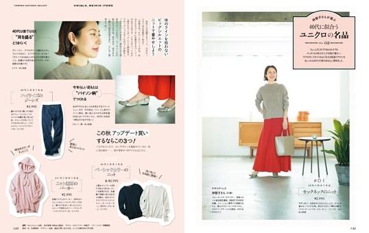 林智子さんが選ぶ 40代に似合うユニクロの名品