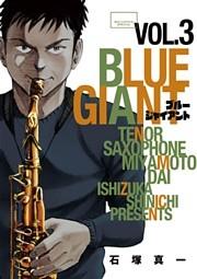 BLUE GIANT 3巻
