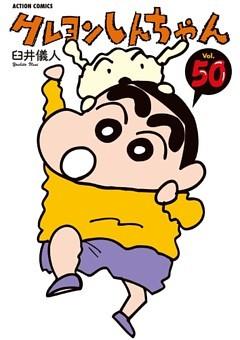 クレヨンしんちゃん 50巻