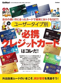 【綴込付録】[ユーザータイプ別]必携クレジットカードはコレだ!