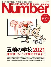 Number PLUS 「五輪の学校2021 東京オリンピック観るぞ!ガイド」 (Sports Graphic Number PLUS(スポーツ・グラフィック ナンバープラス))