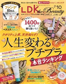 LDK the Beauty 2021年10月号