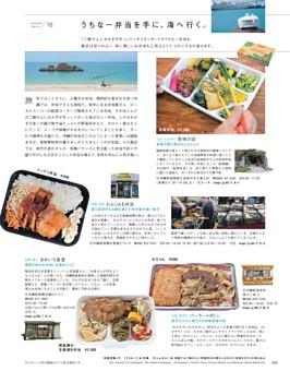 16 うちなー弁当を手に、海へ行く。